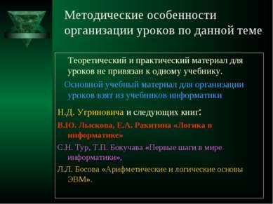 Методические особенности организации уроков по данной теме Теоретический и пр...