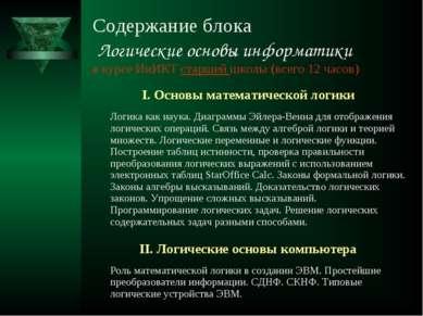 Содержание блока Логические основы информатики в курсе ИиИКТ старшей школы (в...