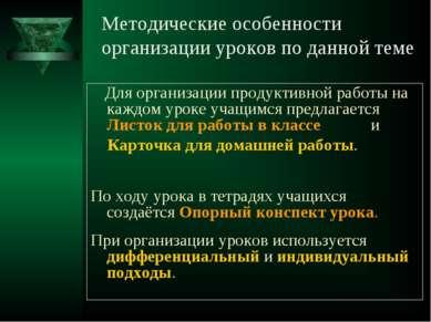 Методические особенности организации уроков по данной теме Для организации пр...