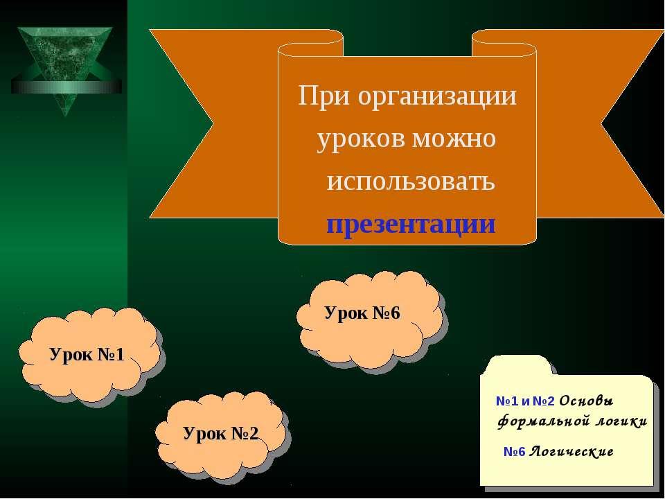 При организации уроков можно использовать презентации №1 и №2 Основы формальн...