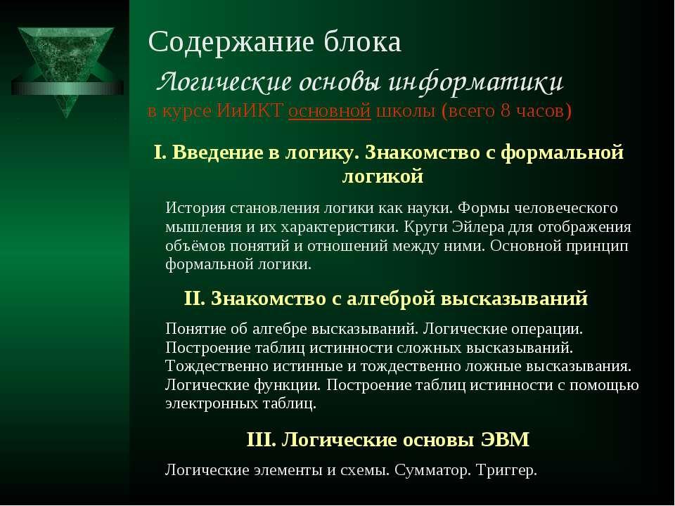 Содержание блока Логические основы информатики в курсе ИиИКТ основной школы (...