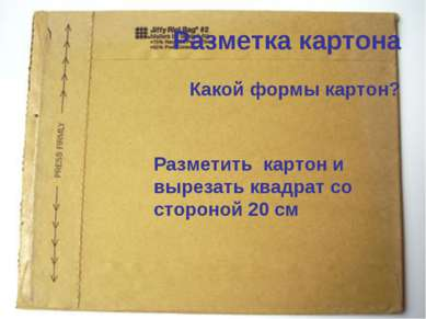Разметка картона Какой формы картон? Разметить картон и вырезать квадрат со с...