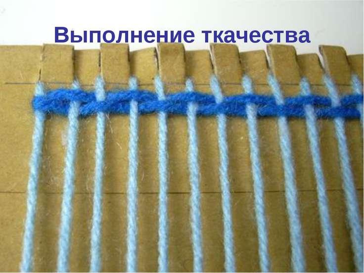 Выполнение ткачества
