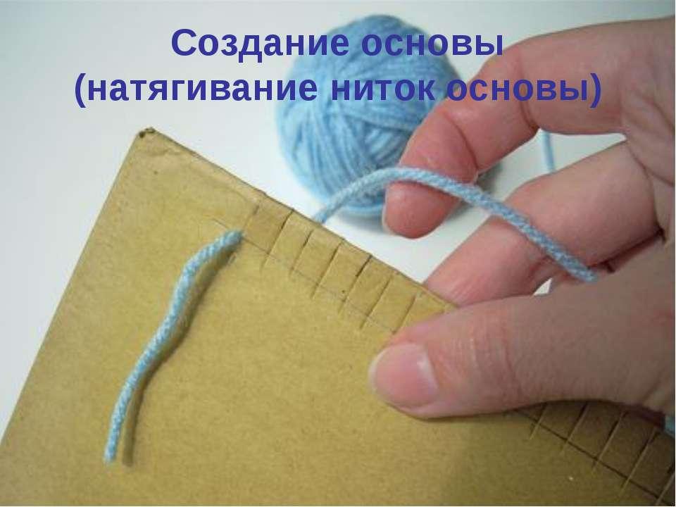 Создание основы (натягивание ниток основы)