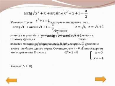 Решение. Пусть .Тогда уравнение примет вид . Функции y=arctg z и y=arcsin z я...