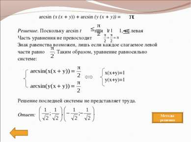 arcsin (x (x + y)) + arcsin (y (x + y)) = Решение. Поскольку arcsin t при |t ...