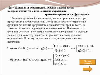 2а) уравнения и неравенства, левая и правая части которых являются одноимённы...