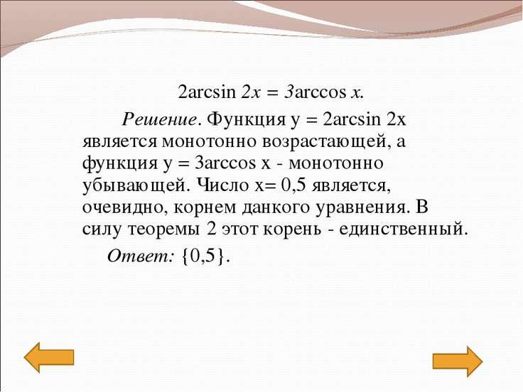 2arcsin 2x = 3arccos x. Решение. Функция у = 2arcsin 2x является монотонно во...