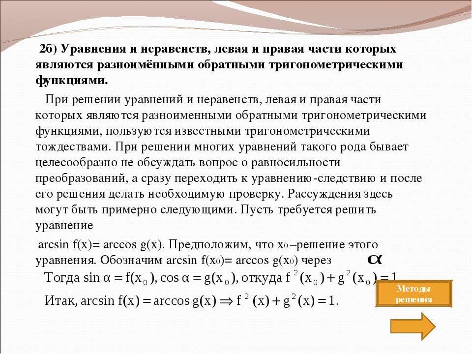 2б) Уравнения и неравенств, левая и правая части которых являются разноимённы...