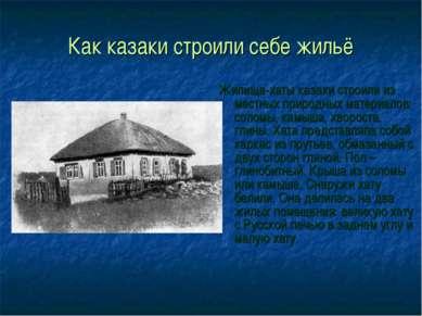 Как казаки строили себе жильё Жилища-хаты казаки строили из местных природных...