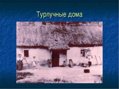 Турлучные дома