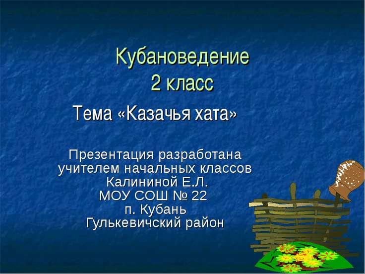 Гдз по кубановедению 2 класс еременко зыгина шевченко практикум