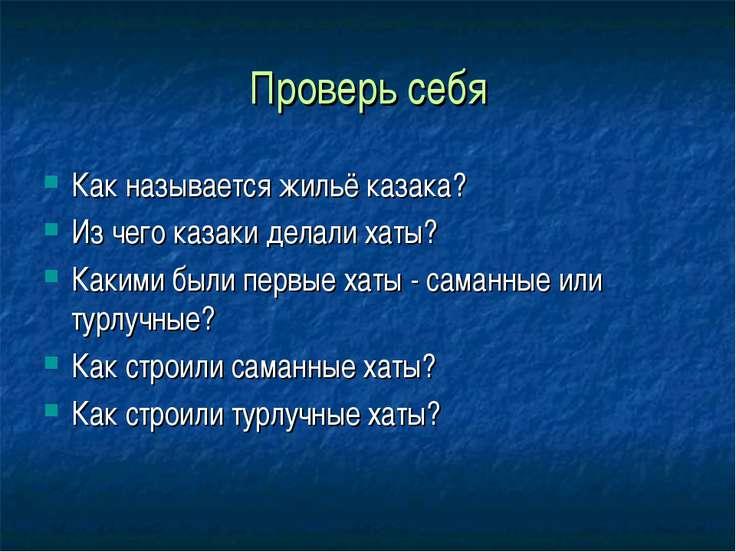 Проверь себя Как называется жильё казака? Из чего казаки делали хаты? Какими ...