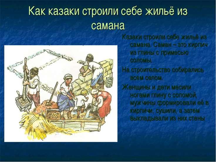 Как казаки строили себе жильё из самана Казаки строили себе жильё из самана. ...