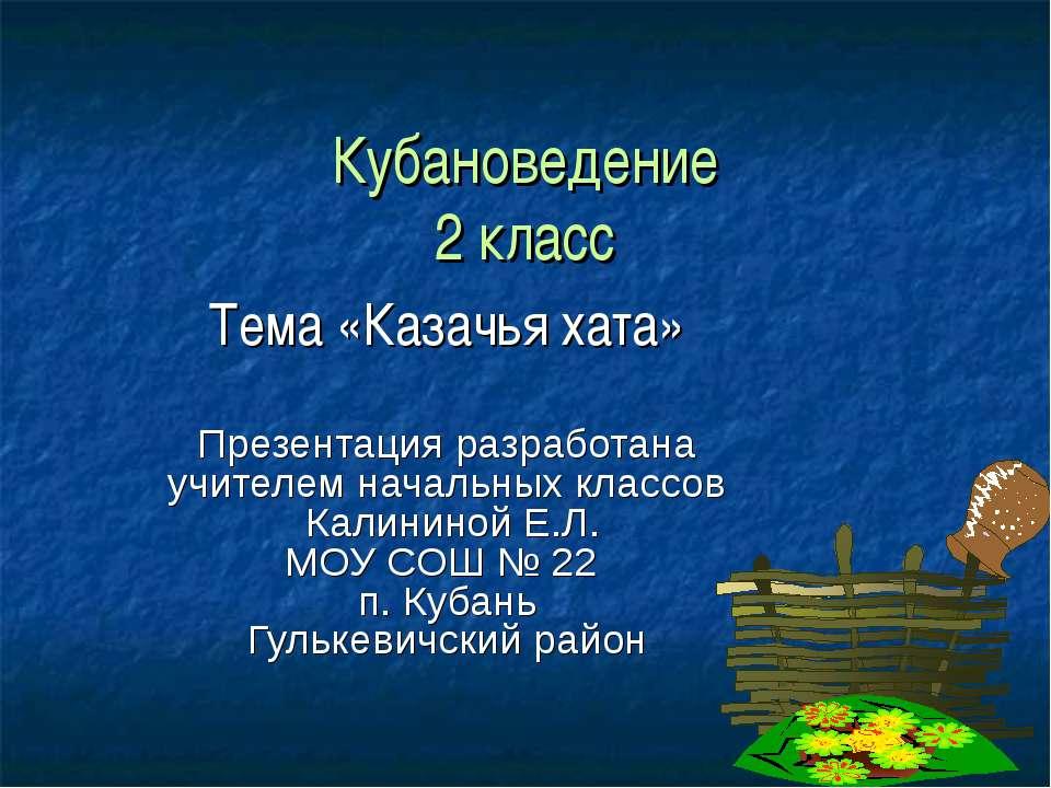 Кубановедение 2 класс Тема «Казачья хата» Презентация разработана учителем на...