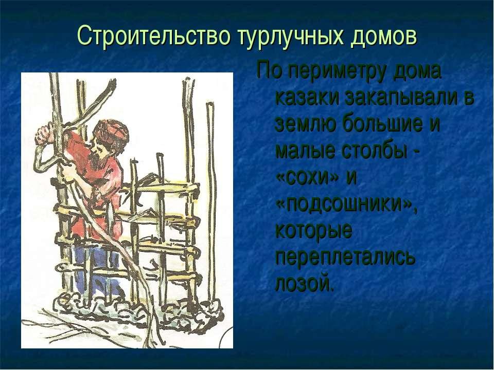 Строительство турлучных домов По периметру дома казаки закапывали в землю бол...