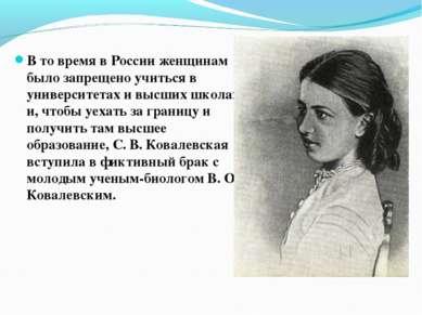 В то время в России женщинам было запрещено учиться в университетах и высших ...