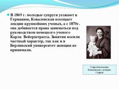 В 1869 г. молодые супруги уезжают в Германию, Ковалевская посещает лекции кру...