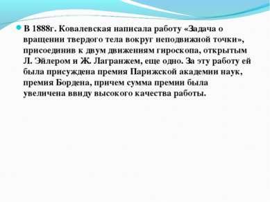 В 1888г. Ковалевская написала работу «Задача о вращении твердого тела вокруг ...