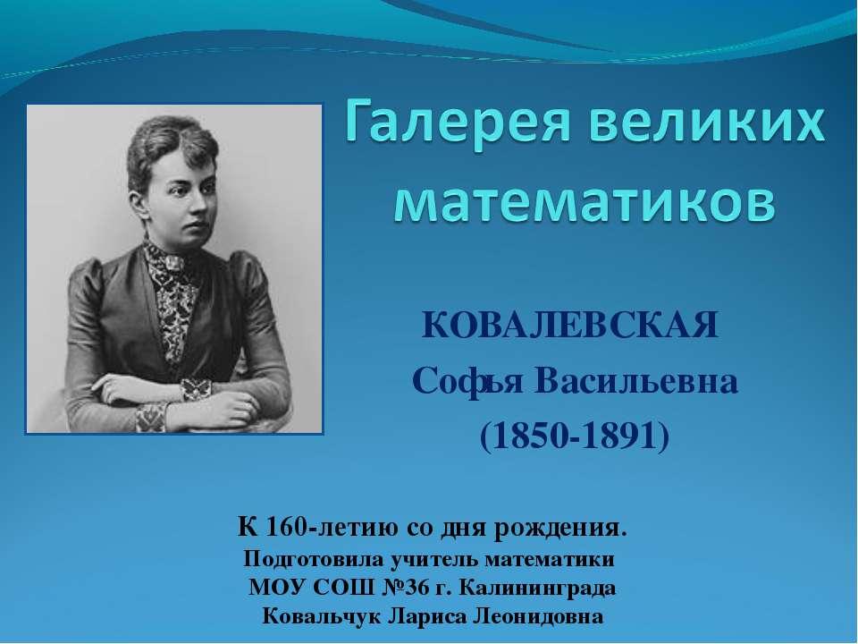 КОВАЛЕВСКАЯ Софья Васильевна (1850-1891) К 160-летию со дня рождения. Подгото...