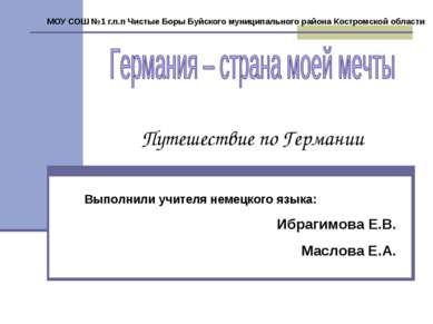 МОУ СОШ №1 г.п.п Чистые Боры Буйского муниципального района Костромской облас...