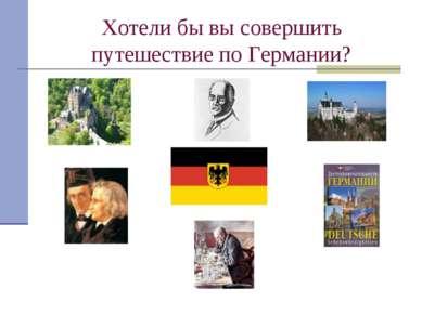Хотели бы вы совершить путешествие по Германии?