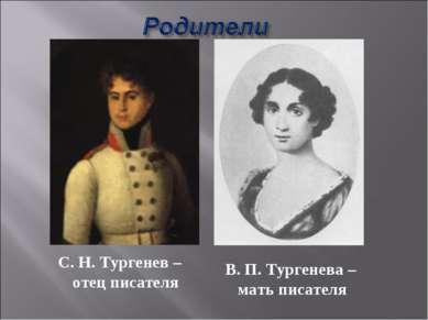 С. Н. Тургенев – отец писателя В. П. Тургенева – мать писателя