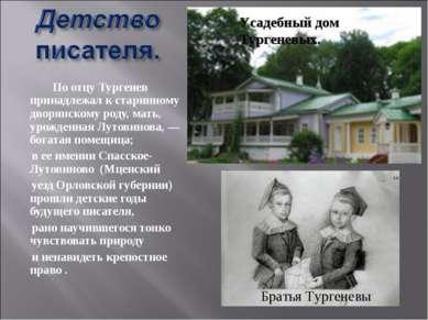 По отцу Тургенев принадлежал к старинному дворянскому роду, мать, урожденная ...