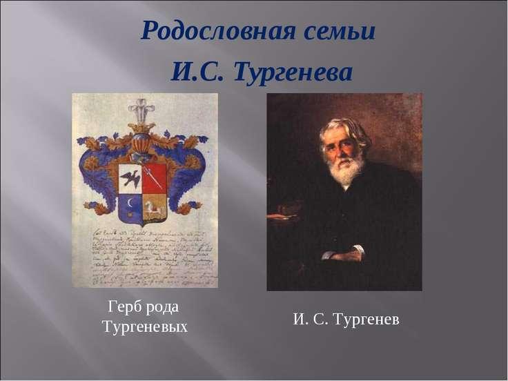 Родословная семьи И.С. Тургенева Герб рода Тургеневых И. С. Тургенев