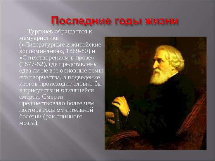 Тургенев обращается к мемуаристике («Литературные и житейские воспоминания», ...