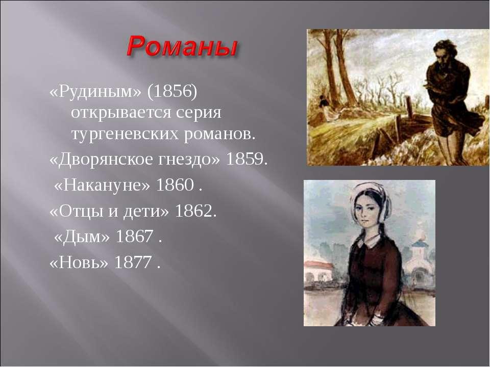 «Рудиным» (1856) открывается серия тургеневских романов. «Дворянское гнездо» ...