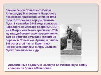 Аналогичные подвиги в Великую Отечественную войну совершили более 400 человек...