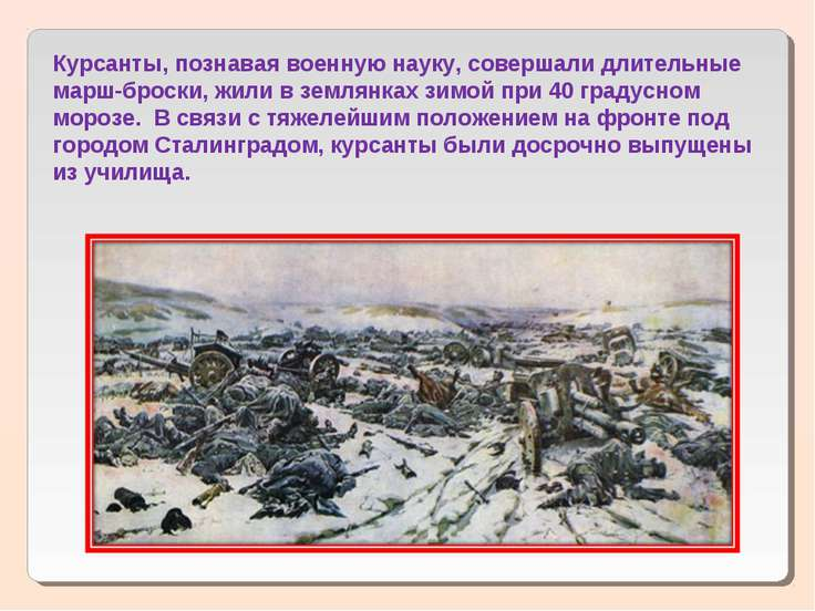 Курсанты, познавая военную науку, совершали длительные марш-броски, жили в зе...