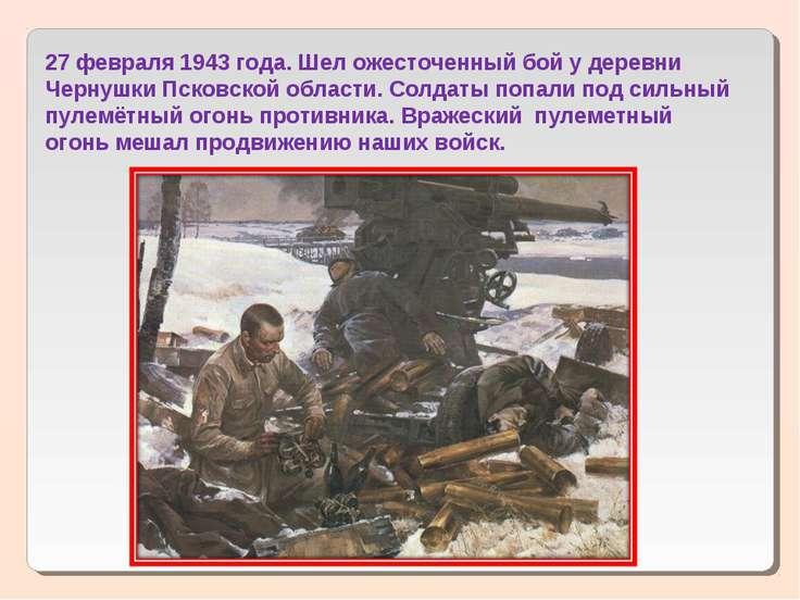 27 февраля 1943 года. Шел ожесточенный бой у деревни Чернушки Псковской облас...