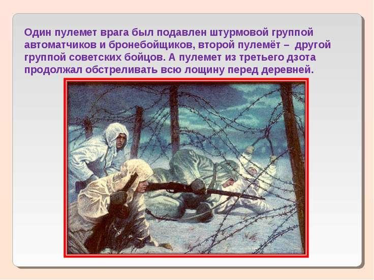 Один пулемет врага был подавлен штурмовой группой автоматчиков и бронебойщико...
