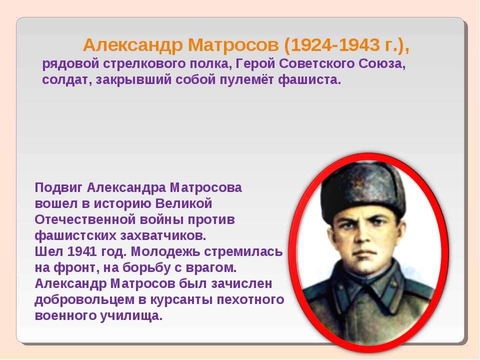 Александр Матросов (1924-1943 г.), рядовой стрелкового полка, Герой Советског...