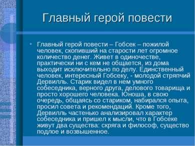 Главный герой повести Главный герой повести – Гобсек – пожилой человек, скопи...