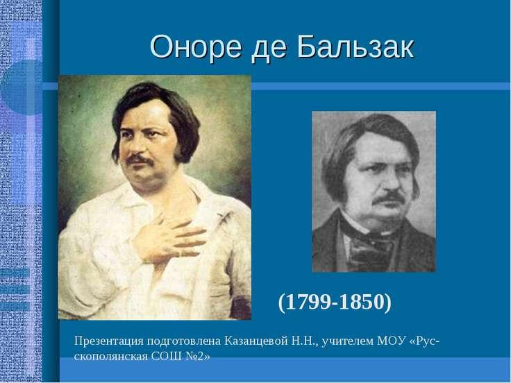 Оноре де Бальзак (1799-1850) Презентация подготовлена Казанцевой Н.Н., учител...