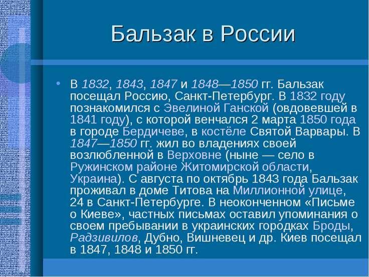 Бальзак в России В 1832, 1843, 1847 и 1848—1850гг. Бальзак посещал Россию, С...