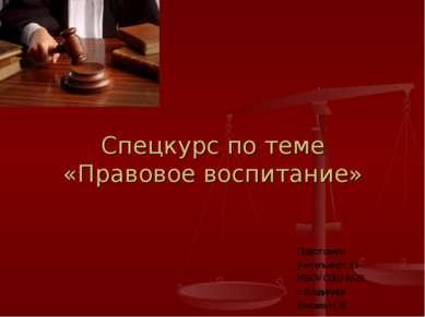 Спецкурс по теме «Правовое воспитание» Подготовила учитель англ. яз. МБОУ СОШ...