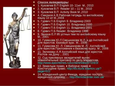 Список литературы: 1. Кузовлев В.П English 10- 11кл М., 2010 2. Кузовлев В.П ...