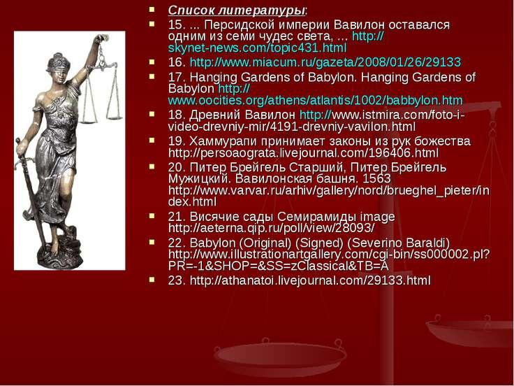 Список литературы: 15. ... Персидской империи Вавилон оставался одним из семи...