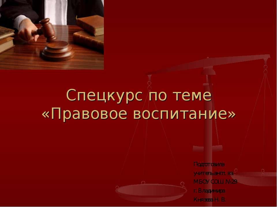 правовое воспитание картинки для презентации художественном произведении
