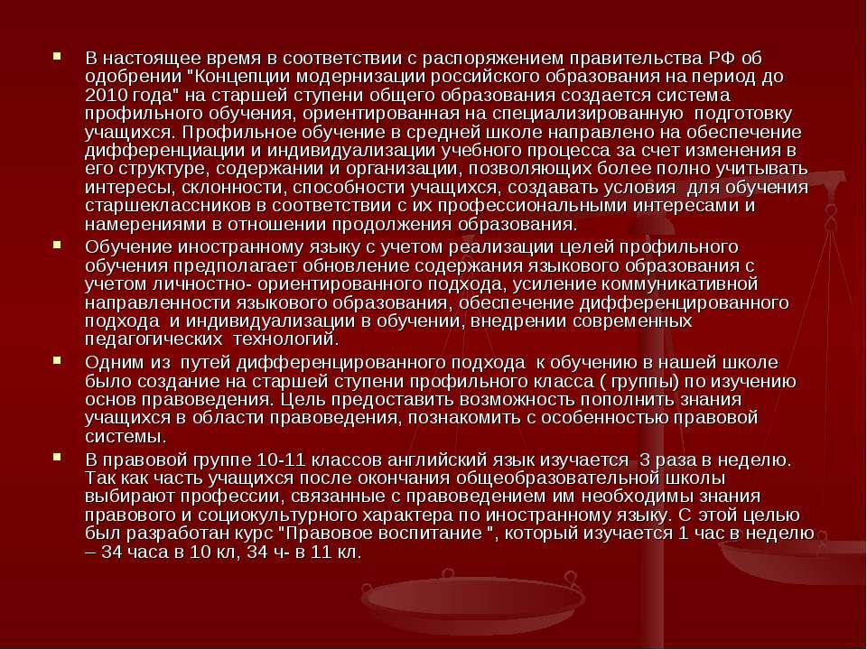 В настоящее время в соответствии с распоряжением правительства РФ об одобрени...