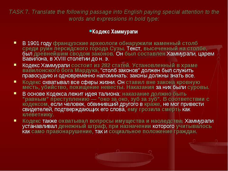 TASK 7. Translate the following passage into English paying special attention...