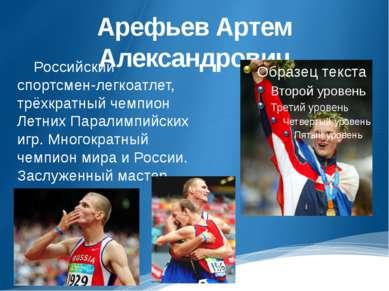 Арефьев Артем Александрович Российский спортсмен-легкоатлет, трёхкратный чемп...