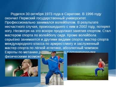 Родился 30 октября 1973 года в Саратове. В 1996 году окончил Пермский государ...