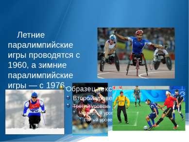 Летние паралимпийские игры проводятся с 1960, а зимние паралимпийские игры — ...
