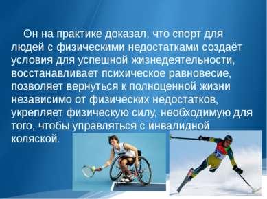 Он на практике доказал, что спорт для людей с физическими недостатками создаё...