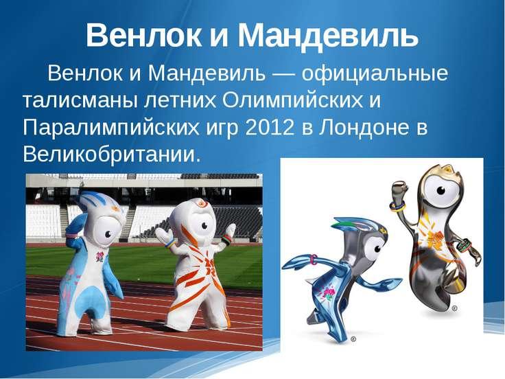 Венлок и Мандевиль Венлок и Мандевиль — официальные талисманы летних Олимпийс...
